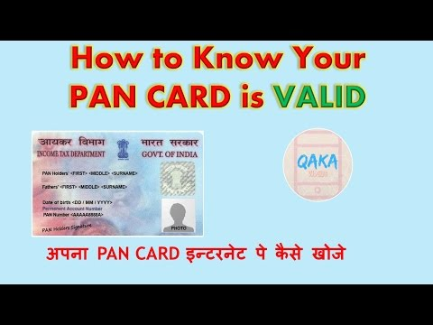 Know Your PAN CARD  by Name & DOB, कैसे पैन कार्ड Online Verify करें