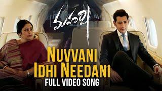 Nuvvani Idhi Needani Full video song - Maharshi Video Songs | Mahesh Babu, Pooja Hegde