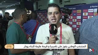 #نوفل_في_لكان .. ردود الأفعال بعد مباراة المغرب وناميبيا#CAN2019