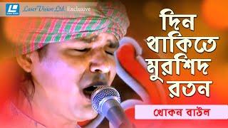 Din Thakite Murshid Ratan | Khokon Baul | Video Song | Laser Vision