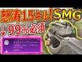 【Apex Legends】最強PDW 怒涛の15キル! 『凸 絶対必須のアタッチメント!!』【PS4:エーペックスレジェンズ】