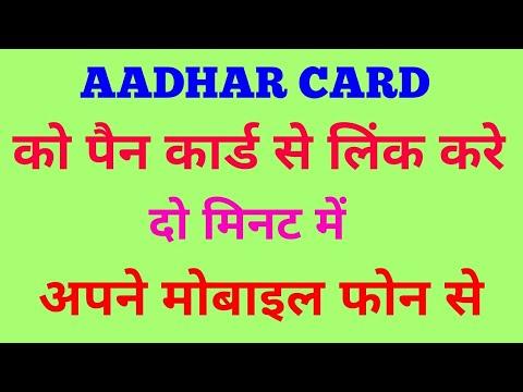 aadhar card ko pan card se kaise link kare