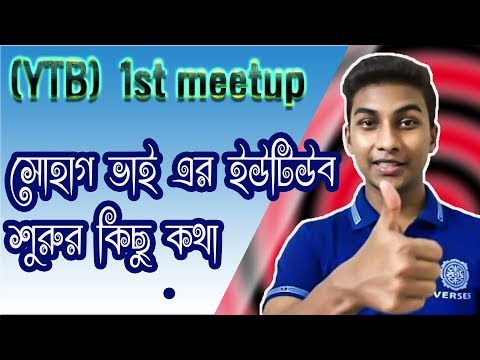 Sohag360 (Bengali),  You tube for beginners (YTB) 1st meetup with ' Sohag360'