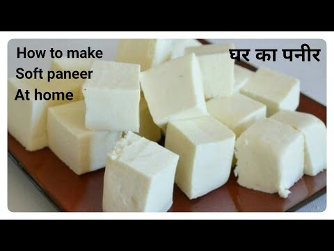 How to make soft paneer at home | Home made paneer | पनीर कैसे बनाये घर पे