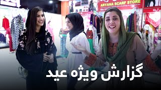 Download گزارش ویژه عیدی از شهر کابل با میترا امانی / Eid Special Report From Kabul city with Mitra Amani Video