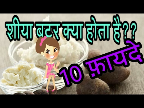 What is Shea Butter?How to use it?शीया बटर क्या होता है?