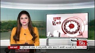 Hindi News Bulletin   हिंदी समाचार बुलेटिन – September 19, 2019 (9 am)
