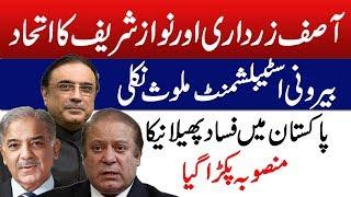 Download Conspiracy Against Pakistan | Shahbaz Sharif & Asif Zardari | Corruption ka Alliance | Zk Official Video