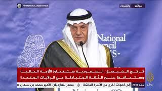 تركي الفيصل: من قتل جمال خاشقجي كأنما قتل الناس جميعا
