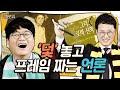 [해시태그 팔로워] '덫' 놓고 프레임 짜는 언론 / 7월 9일 (목)