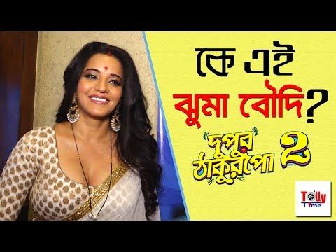 Xxx Mp4 কে এই Jhuma Boudi Dupur Thakurpo Season 2 Monalisa 3gp Sex