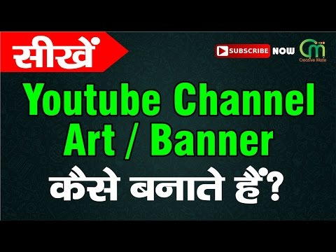How to create youtube channel art / make youtube Banner for Free using CorelDraw | Hindi/Urdu