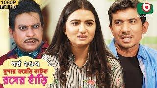 সুপার কমেডি নাটক - রসের হাঁড়ি   Bangla New Natok Rosher Hari EP 207   MM Morshed, Ahona
