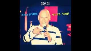 #x202b;עופר בדיחי  מתנת האל -2012-ofer Badichi-gift Of God#x202c;lrm;