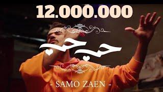 ساموزين - #حب_حب ( Official Music Video 4k 2019 E Subtitles ) Samo Zaen - #LoveLove