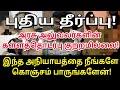 அரசு அலுவலகங்களில் அந்த மாதிரி நடந்து கொண்டாள் தவறில்லை! | Tamil Trending Video | Tamil Trending New
