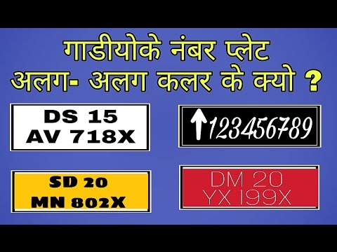 Why Vehicle Number Plate White, Yellow, Black, Red. |  Hindi