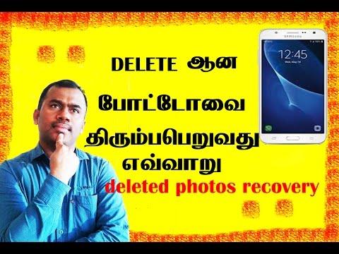 Deleted Photos Recovery / DELETEஆன போட்டோவை திரும்பபெறுவது எவ்வாறு