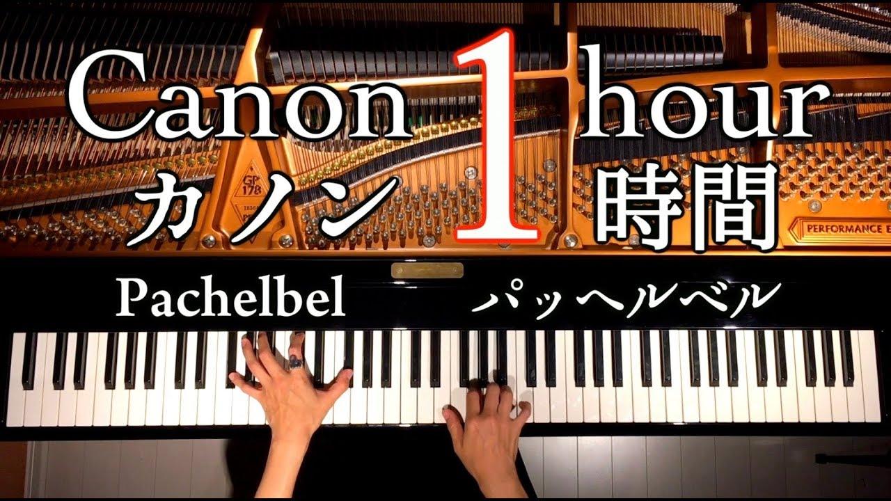 カノン1時間【勉強用・作業用・睡眠用BGM】ピアノ/パッヘルベル/楽譜あり/Canon1hour/Pachelbel /Piano/Instrument Music/CANACANA