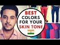 HOW TO WEAR THE RIGHT COLOR FOR YOUR SKIN TONE IN HINDI   + GIVEAWAY