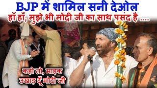Sunny Deol joins PM Modi BJP   सनी देओल जुड़े मोदी जी के साथ, गुरदासपुर से लड़ेंगे लोकसभा चुनाव !!