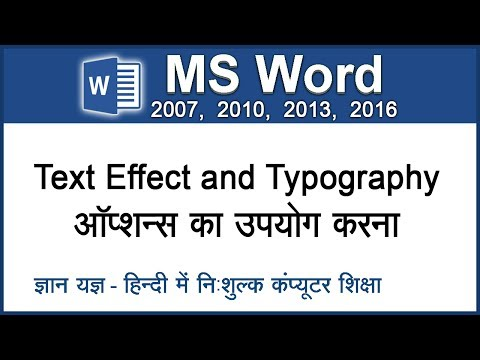 What Are Text Effect and Typography options In MS Word 2016/2013/2010/2007 in Hindi – Lesson 7