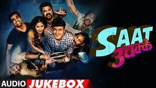Saat Uchakkey Full Songs (Audio ) || Manoj Bajpayee, Anupam Kher, Kay Kay Menon & Aditi Sharma