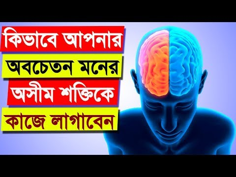 How to Use Subconscious Mind Power in Bangla । Bangla Motivational Video