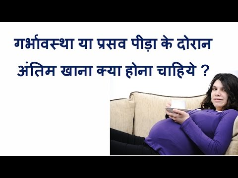 प्रसव पीड़ा के दौरान अंतिम खाना क्या हो/what to eat just before baby delivery/last meal during labor