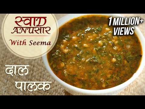 Palak Dal Recipe In Hindi | Restaurant Style Dal Recipe | Swaad Anusaar With Seema