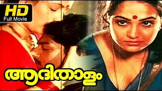 Aadhi Thalam|Jayalalitha, Ravi Varma, Jaya Rekha|#Hot movie|Full Malayalam movies 2016