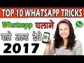 whatsapp tricks || top 10 whatsapp tip and tricks of whatsapp || 2017 ||