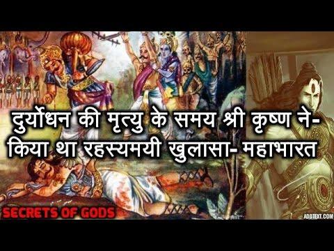 Xxx Mp4 दुर्योधन की मृत्यु के समय श्री कृष्ण ने किया था रहस्यमयी खुलासा महाभारत Secrets Of Mahabharat 3gp Sex