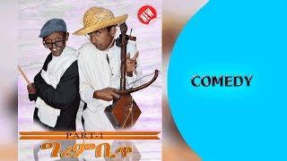 Ella TV - Yohannes Fanuel ( John ) - Grmbit - New Eritrean Movie 2018 - ( Official Comedy ) - Part 1