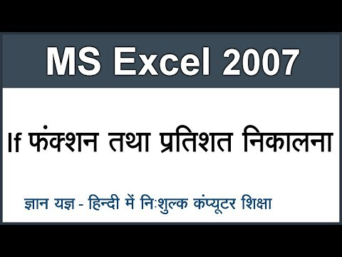 Using IF Function & Finding Percent in MS Excel 2007 in Hindi Part 9