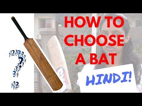 How to Choose a Bat (Hindi)