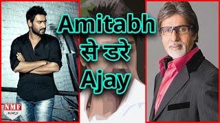 Amitabh से clash नहीं करेंगे Ajay देखिए क्या है वजह