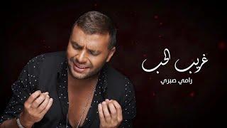 رامي صبري- غريب الحب | Ramy Sabry- Ghareeb El Hob