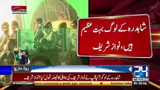 Nawaz Sharif speech on Shahdra Chowk Lahore | 12 August 2017 | 24 News HD