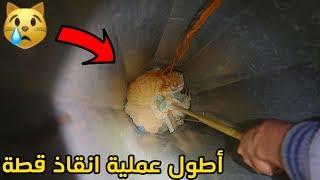 أطول عملية انقاذ قطة لمدة 4 ساعات!!!😿⛔️😭