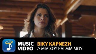 Βίκυ Καρνέζη - Μία Σου Και Μία Μου | Viki Karnezi - Mia Sou Kai Mia Mou (Official Music Video)