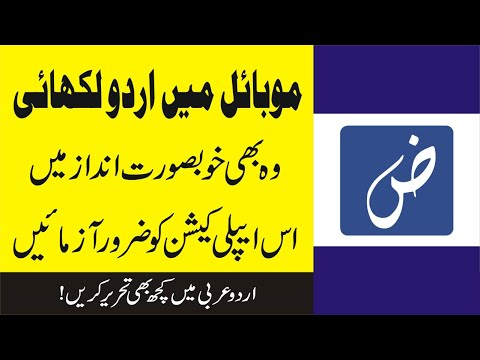 How to make post for facebook in mobile phone in urdu