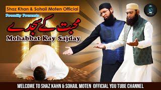 Mohabbat Kay Sajday | Shaz khan & Sohail Moten | Muhabbat Ke Sajde (Official Video)