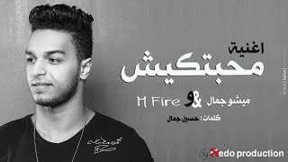 اغنية محبتكيش | ميشو جمال & M Fire جديد 2017