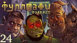 Download Препатч, комиксы и Гул'дан - Фуллпати Подкаст, эпизод 24 Video