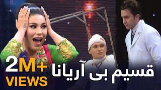 Download ويژه برنامه زیبا و پر از هیجان قسیم بی آریانا - طلوع / Qasim Without Aryana Special Eid Show Video