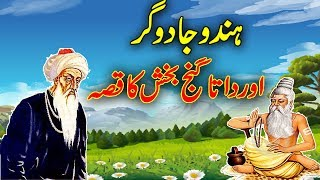 Stor Of Hazrat Data Ganj Bakhsh & A  magician( urdu stories ! islamic stories )