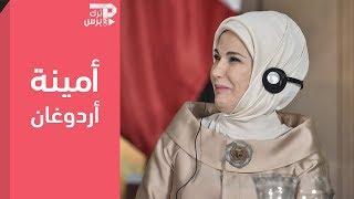 تعرف على  السيدة الأولى أمينة أردوغان