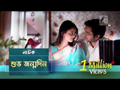 Xxx Mp4 Shubho Jonmodin Apurba Tanjin Tisha Srabanti New Bangla Natok 2019 Maasranga TV 3gp Sex