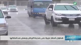 هطول أمطار غزيرة على مدينة الرياض وبعض محافظاتها